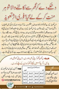 Quran Quotes Inspirational, Quran Quotes Love, Ali Quotes, Islamic Phrases, Islamic Dua, Islamic Messages, Islam Hadith, Allah Islam, Islam Quran