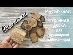 КУХОННАЯ ДОСКА для кулинарной миниатюры / МАСТЕР-КЛАСС - YouTube