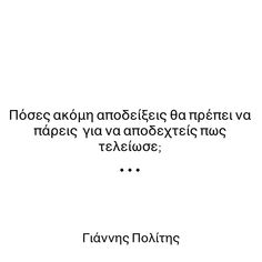 Greek Quotes, Words Quotes, Poems, Math, Poetry, Math Resources, Verses, Poem, Mathematics