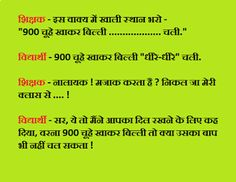 54 ideas funny jokes in hindi latest Funny Faces Quotes, Funny Mom Quotes, Funny Quotes For Teens, Sarcastic Quotes, True Quotes, Latest Funny Jokes, Funny Jokes In Hindi, Funny Jokes For Adults, Funny Videos