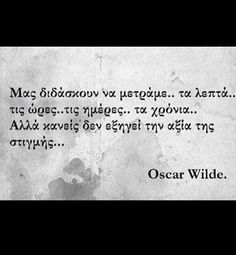 Γιατί η ευτυχία είναι στιγμές. .. Wisdom Quotes, Book Quotes, Me Quotes, Funny Quotes, Photo Quotes, Picture Quotes, Smart Quotes, Philosophy Quotes, Greek Words