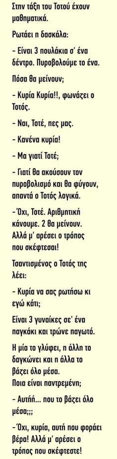 Jokes on you Jokes Images, Funny Images, Best Funny Pictures, Funny Photos, Greek Memes, Funny Greek Quotes, Jokes Quotes, Me Quotes, Episode Choose Your Story