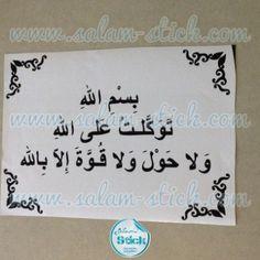 Sticker dou'a #doua #invocation #Stickers #sticker #wallstickers #decals  #islamicwallstickers