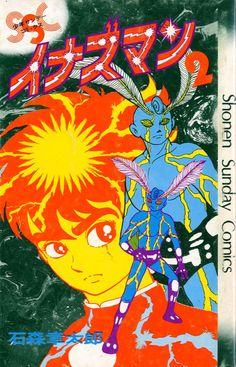 Inazuman, um dos muitos super-heróis de Shotaro Ishinomori a ter versão em série tokusatsu. O mangá foi publicado na revista semanal Shonen Sunday, uma das mais importantes do país.