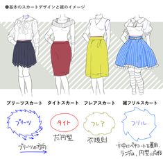 Drawing Tips Clothing Anime Outfits, Girl Outfits, How To Draw Skirt, Anime Skirts, Princes Dress, Manga Drawing Tutorials, Drawing Reference Poses, Drawing Tips, Illustration Mode