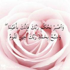 Dan bersabarlah (muhammad) menunggu ketetapan Tuhanmu,sesungguhnya engkau berada dalam pengawasan Kami, dan bertasbihlah dengan memuji Tuhanmu ketika engkau bangun, (Q.S At-Tur 52:48)