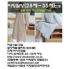 마감:2월12일  촬영제품:플라워 잠옷(봄) 진행:미시즈모델  나이:30세전후,30-35세 여성  http://www.mrsmodel.co.kr (모델등록-잠옷 피팅촬영 모델접수)  no987643@hanmail.net  메일접수시(잠옷 피팅촬영)꼭써주세요   --사진및 신상보내주세요--  *되도록이면 사이트 모델등록 해주세요  내용:자연스런 촬영으로 봄옷(잠옷)으로 촬영 페이:협의 합격자 개별통보 합니다   #잠옷촬영 #피팅촬영 #피팅모델 #사진촬영 #모델촬영 #모델모집  #미시즈모델 #미시모델