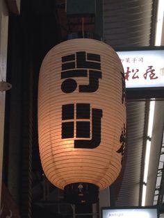 Ideas For Design Flat Poster Typography Typo Design, Word Design, Typographic Design, Signage Design, Brand Identity Design, Branding Design, Chinese Fonts Design, Japanese Graphic Design, Japan Logo
