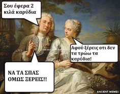 Funny Greek Quotes, Greek Memes, Stupid Funny Memes, Funny Texts, Funny Stuff, Hilarious, Ancient Memes, Laughing Jokes, Funny Comebacks