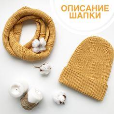Всем привет Ловите описание шапки 💁🏼♀️ Сохраняем и благодарим жирненьким❤️ . Набираем чётное количество петель кратное 4 + 1 ( у меня…