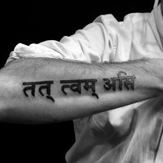 The Indian culture has contributed a lot to the world with its traditions and values and here we are today, with the Best Sanskrit Tattoo Designs for you! Sanscrit Tattoo, Mantra Tattoo, Forarm Tattoos, Shiva Tattoo, Text Tattoo, Hamsa Tattoo, Tattoo Quotes, Script Tattoos, Arabic Tattoos