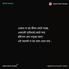 bangla status about life. Destiny Quotes, Reality Quotes, Romantic Couple Quotes, Romantic Couples, Lyric Quotes, Sad Quotes, Bengali Love Poem, Hindi Quotes In English, Bangla Love Quotes