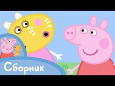 Свинка Пеппа и Кошечка Кенди Свинка Пеппа на Русском 2016 Peppa Pig toys - YouTube