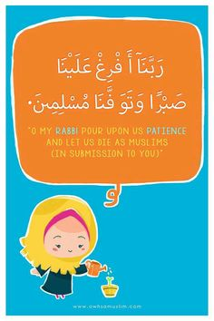 Dua for patience  Sponsor a poor child learn Quran with $10, go to FundRaising http://www.ummaland.com/s/hpnd2z