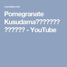 Pomegranate Kusudama ザクロ(くす玉)の作り方 - YouTube