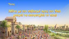 Μόνο με τον σεβασμό προς τον Θεό μπορεί να αποφευχθεί το κακό Taj Mahal, Dolores Park, World, Youtube, Movies, Films, Cinema, The World, Movie