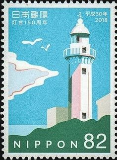 2018 Lighthouse Stamps from Japan Japanese Stamp, Postage Stamp Design, Invisible Cities, Vintage Stamps, Graphic Design Posters, Stamp Collecting, Lighthouse Art, Driver's License, Amazon
