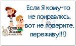 Мобильный LiveInternet Позитивные фразочки в картинках | justvitek - Дневник justvitek |