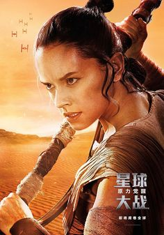 Star Wars: The Force Awakens - Daisy Ridley as Rey