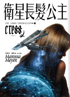 Cress in Taiwanese edition