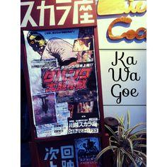 Kawagoe Movie
