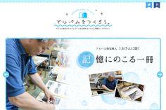 アルバムをつくろう。 http://album-tukurou.com/