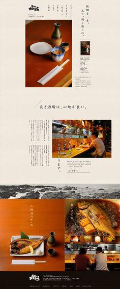居酒屋おおひら-トップ_R Food Web Design, Food Graphic Design, Menu Design, Graphic Design Posters, Site Design, Layout Design, Wine Poster, Presentation Layout, Chinese Design