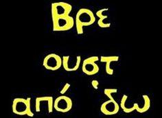 ΣΗΜΑΝΤΙΚΑ      NEA: ΟΥΣΤ !!! Η κραυγή της Ελλάδας Best Quotes, Love Quotes, Funny Quotes, Quotes Quotes, Funny Greek, Typewriter Series, Happy Photos, John Keats, Sylvia Plath