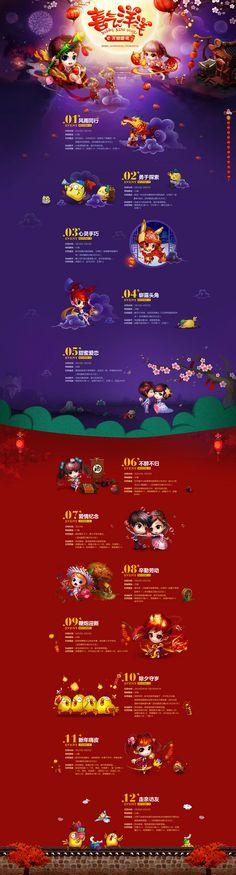 节日-春节又七夕