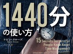 時間こそ貴重品扱いすべし!「1440分の使い方 成功者たちの時間管理15の秘訣」で時間管理術を学ぼう | ヘタノヨコズキ