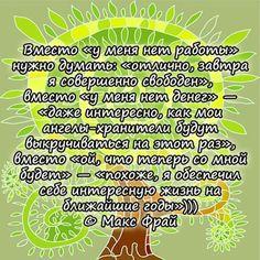 Веселые жизненные цитаты от Макса Фрая - Роса ТВ