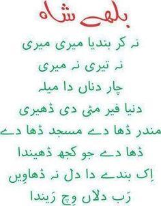Na kar bandeya teri meri; lk banday da dil na dhaway; Islamic Love Quotes, Islamic Inspirational Quotes, Religious Quotes, Best Quotes In Urdu, Best Urdu Poetry Images, Iqbal Poetry, Sufi Poetry, Urdu Poetry Romantic, Love Poetry Urdu