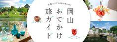 岡山おでかけ旅ガイド