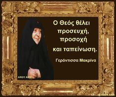 Photo Orthodox Christianity, Christian Faith, Quotes, Greek, Quotations, Quote, Greece, Shut Up Quotes