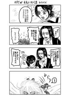 Attack On Titan Comic, Eremika, Levi X Eren, Bleach Anime, Titans Anime, Marvel Fan, Anime Guys, Jackson, Manga