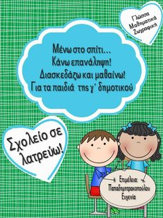 School Fun, Back To School, Greek Language, Special Education, Presentation, Classroom, Teaching, Children, Exercises