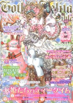 Gothic & Lolita Bible) vol.46 (2012年11月24日発売)