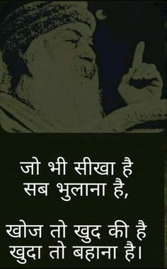 Osho Quotes On Life, Osho Hindi Quotes, Shyari Quotes, Motivational Picture Quotes, Good Thoughts Quotes, Knowledge Quotes, Inspirational Quotes Pictures, Reality Quotes, Spiritual Quotes