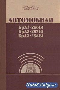 Автомобили КрАЗ-256Б1, КрАЗ-257Б1, КрАЗ-258Б1. Руководство по эксплуатации и техническому обслуживанию