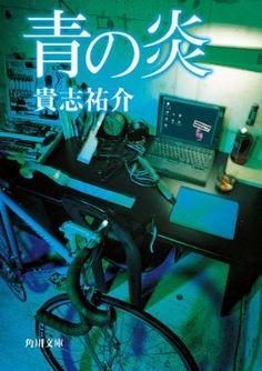 青の炎 (角川文庫):Amazon.co.jp:Kindle Store