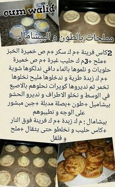 My Favorite Food, Favorite Recipes, My Recipes, Cooking Recipes, Tunisian Food, Algerian Recipes, Cooking Cream, Food Wallpaper, Arabic Food