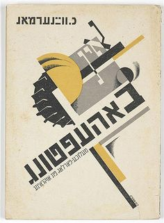 In baheftung. Designer: N. Shipetin Odessa, 1930. Location: Paris, musée d'Art et d'Histoire du Judaïsme Cote cliché: 07-538554 / N° d'inventaire: MAHJ 2000.16.423