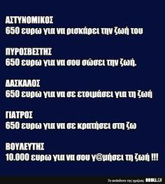 Funny Statuses, Unique Quotes, Greek Quotes, Funny Moments, Funny Photos, Life Quotes, Politics, Jokes, Lol