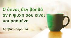 22 Αραβικές παροιμίες που θα σας βοηθήσουν να καθαρίσετε το μυαλό σας. Από ιστορική άποψη η Μέση Ανατολή ήταν το λίκνο του πολιτισμού και έχει μέχρι και Me Quotes, Motivational Quotes, Feeling Loved Quotes, Life Code, Special Quotes, Greek Quotes, Its A Wonderful Life, Ancient Greece, Note To Self