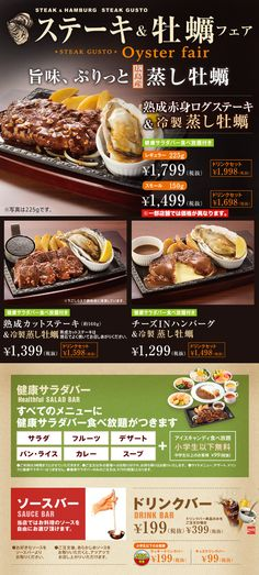 ステーキ&牡蠣フェア Menu Design, Flyer Design, Steak Shop, Menu Flyer, Simple House, Oysters, Food And Drink, Layout, Beef