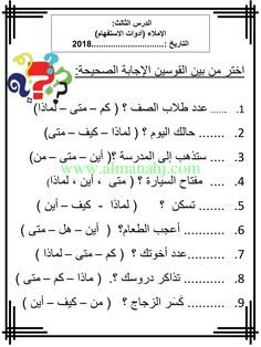 ادوات الاستفهام Arabic Alphabet Letters, Arabic Alphabet For Kids, Quran Arabic, Arabic Words, Dyslexia Activities, Arabic Sentences, Learn Arabic Online, Arabic Lessons, English Lessons For Kids