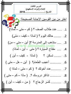 ادوات الاستفهام Alphabet Activities Kindergarten, Dyslexia Activities, Arabic Alphabet Letters, Arabic Alphabet For Kids, Quran Arabic, Arabic Words, Arabic Handwriting, Arabic Sentences, Learn Arabic Online