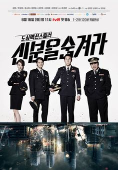 Hidden Identity (신분을 숨겨라) - 2015 - 16 episodes - 4-1/2 stars. A hard-edged police drama focusing on a special criminal investigation team. The investigation in progress when the drama opens has been ongoing for 8 years. And for the last three a team member has been in deep undercover.   There's a personal story line, as well as the  team dynamics, and the investigation itself.    #HiddenIdentity #kdrama #KimBum #KimTaeHoon #ParkSungWoong #YoonSoYi #LeeWonJong