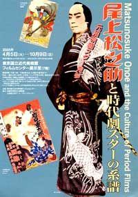"""JAP280 """"Miyamoto Musashi tai Tsukahara Bokuden"""" - Nikkatsu Kyoto (Japan 1924)"""