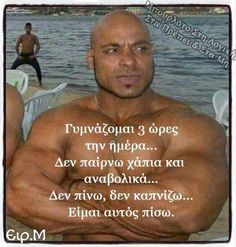 Κλαιωω Funny Greek Quotes, Greek Memes, Funny Labs, Ancient Memes, Dark Jokes, English Jokes, Funny Statuses, Funny Times, Funny Captions